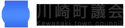 川崎町議会